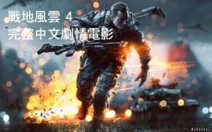 戰地風雲4(BattleField 4) 完整中文劇情電影