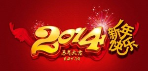 舊曆新年快樂!Happy Chinese New Year!